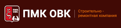 ПМК ОВК | Строительно-ремонтная компания